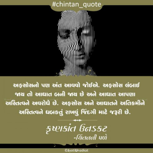 Gujarati Quotes status by Krishnkant Unadkat on 19-Sep-2019 03:12pm | Matrubharti