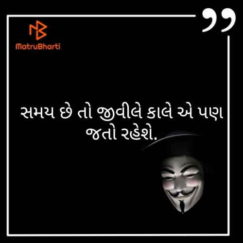 Gujarati Motivational status by ગુજરાતી છોકરી iD... on 19-Sep-2019 03:33:51pm | Matrubharti