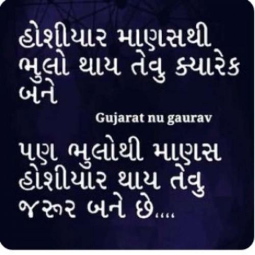 Gujarati Knowledge status by Jasmin Mistry Jasmin Mistry on 19-Sep-2019 09:00:23pm | Matrubharti