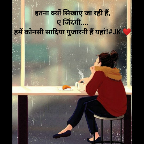 Hindi Good Morning status by Krina on 20-Sep-2019 09:22:16am | Matrubharti
