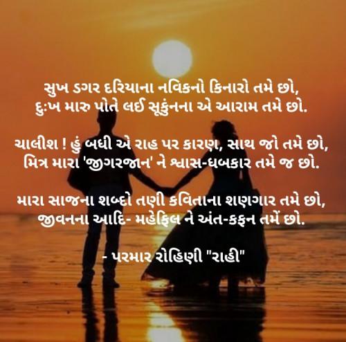 Post by Parmar Rohini Raahi on 20-Sep-2019 06:12am