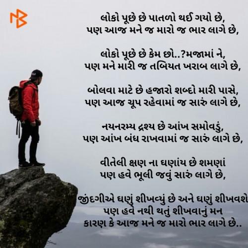 Quotes, Poems and Stories by Chhelu Makwana | Matrubharti
