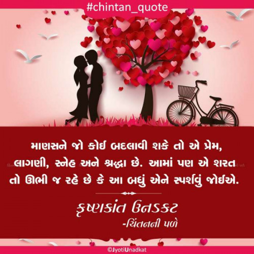 Gujarati Quotes status by Krishnkant Unadkat on 20-Sep-2019 02:22pm | Matrubharti