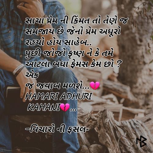 Sagar Raval માતૃભારતી પર રીડર તરીકે છે | Matrubharti