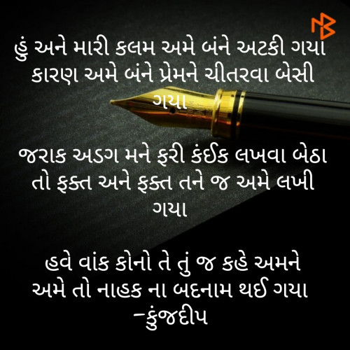 Gujarati Morning-Maza status by Kinjal Dipesh Pandya on 21-Sep-2019 07:51am | Matrubharti