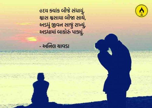 #anilchavdaStatus in Hindi, Gujarati, Marathi | Matrubharti