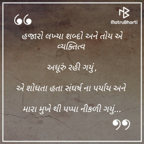 Gujarati Quotes status by Bhavik on 21-Sep-2019 11:42am | Matrubharti