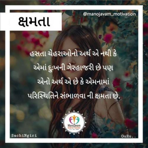 English Whatsapp-Status status by Manojavam Motivation on 21-Sep-2019 03:49pm | matrubharti