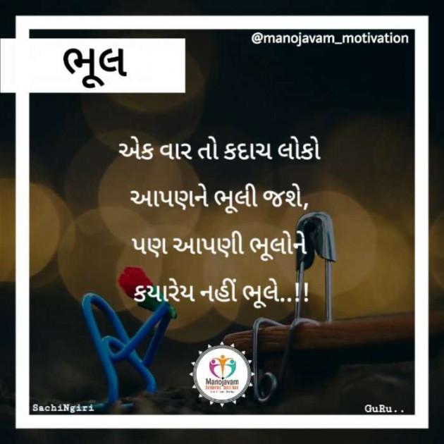 Post by Manojavam Motivation on 21-Sep-2019 03:50pm
