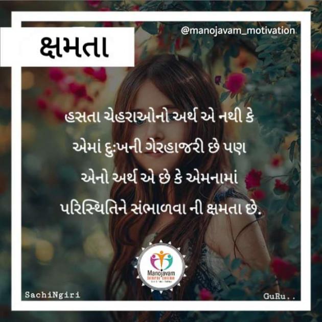 Post by Manojavam Motivation on 21-Sep-2019 04:17pm