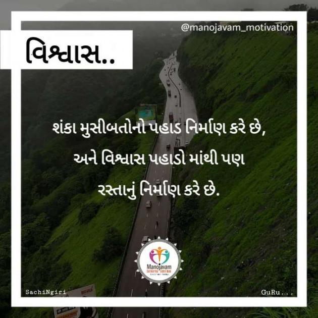 Post by Manojavam Motivation on 21-Sep-2019 04:18pm