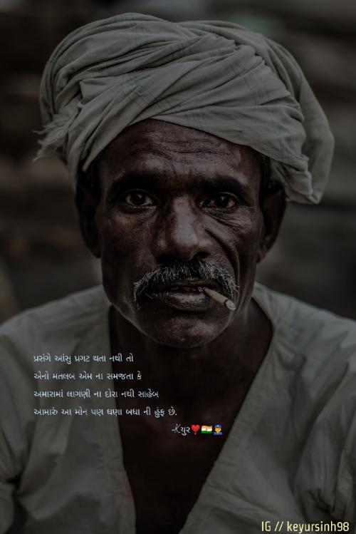 Keyur Chavda मातृभारती पर एक पाठक के रूप में है | Matrubharti