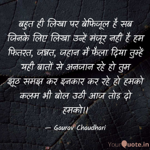 Quotes, Poems and Stories by GAURAV CHAUDHARI