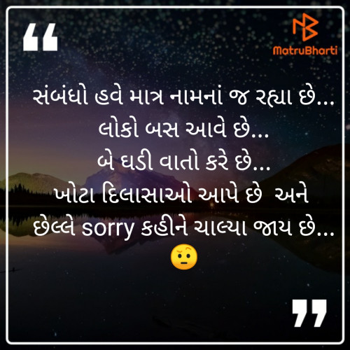 Gujarati Story status by Rutvik Kakadiya on 21-Sep-2019 06:24pm | Matrubharti