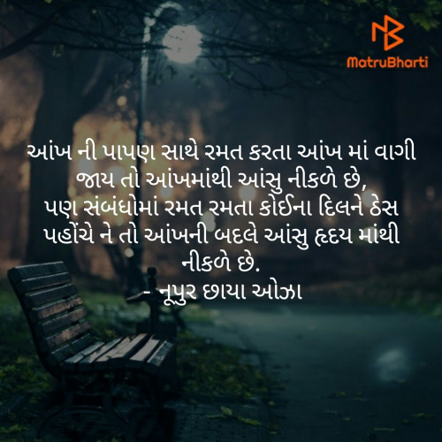 Post by Noopur Chhaya Oza on 21-Sep-2019 08:21pm