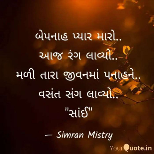 Quotes, Poems and Stories by Simran Jatin Patel