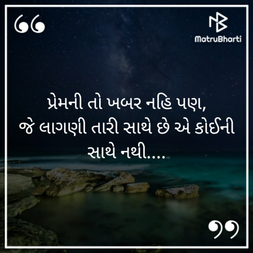 Gujarati Good Night status by Sandeep Patel on 22-Sep-2019 07:52:29pm | Matrubharti