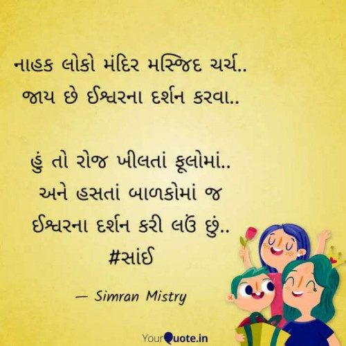 #yqbabaStatus in Hindi, Gujarati, Marathi | Matrubharti