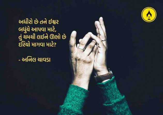 Post by Anil Chavda on 23-Sep-2019 07:51am