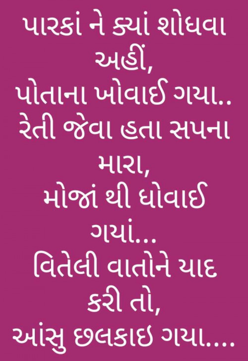 Quotes, Poems and Stories by Hardik Rajput   Matrubharti