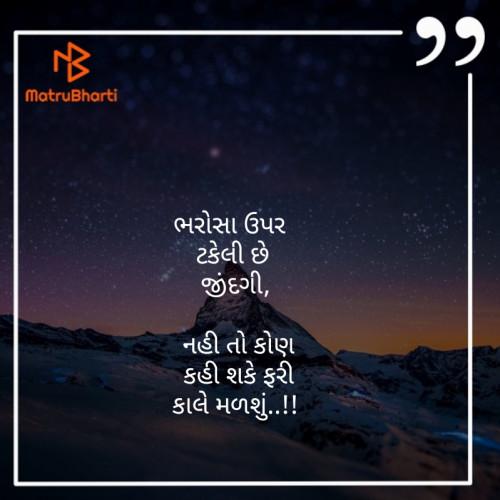 Gujarati Good Morning status by Reena Dhamecha on 23-Sep-2019 09:06am | Matrubharti