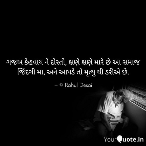 #thoughtsStatus in Hindi, Gujarati, Marathi | Matrubharti