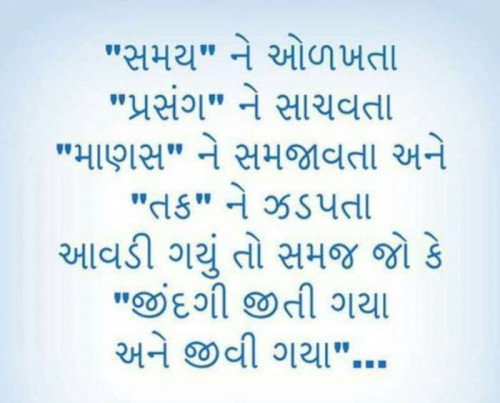 Gujarati Quotes status by heenamehta on 24-Sep-2019 10:03am | Matrubharti