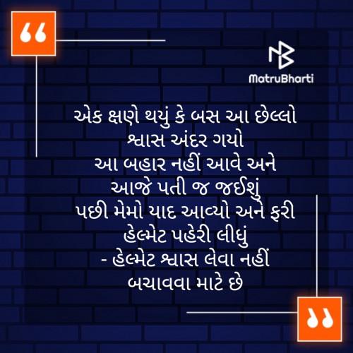 Mahendra Sharma ના બાઇટ્સ