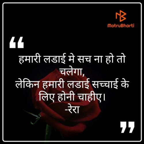 Hindi Gandhigiri status by Raje. on 24-Sep-2019 01:07pm   Matrubharti