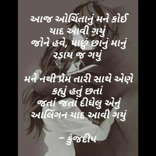 Post by Kinjal Dipesh Pandya on 24-Sep-2019 08:13pm