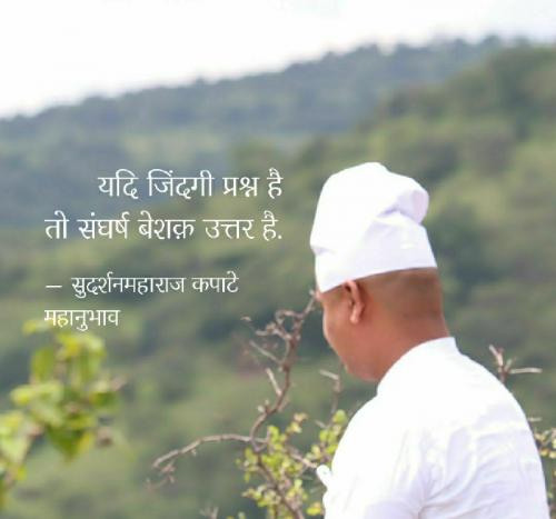 Quotes, Poems and Stories by Sudarshan Maharaj Kapate Mahanubhav | Matrubharti