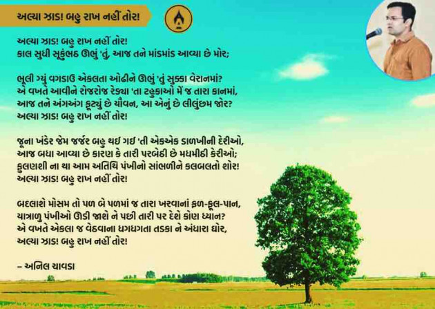 Post by Anil Chavda on 25-Sep-2019 08:55am