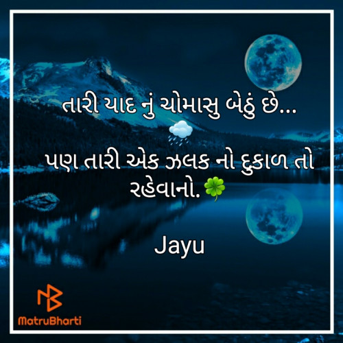 Gujarati Shayri status by Gadhadara Jayou on 25-Sep-2019 10:47:22am | Matrubharti