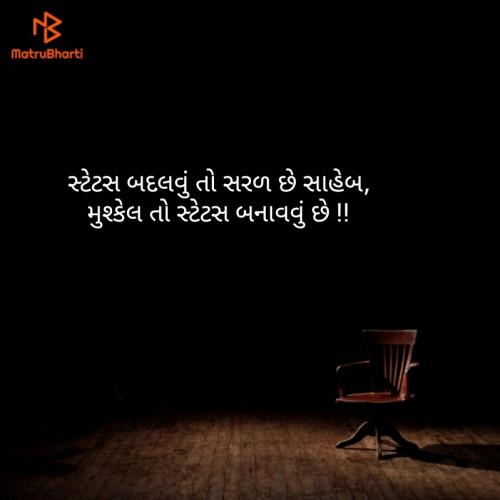 Gujarati Good Morning status by Reena Dhamecha on 26-Sep-2019 08:04am | Matrubharti