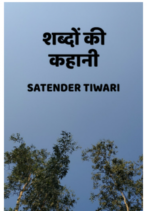 English Book-Review status by Satender_tiwari_brokenwords on 26-Sep-2019 08:30am | matrubharti