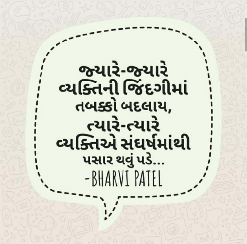 Quotes, Poems and Stories by Bharvi Patel | Matrubharti