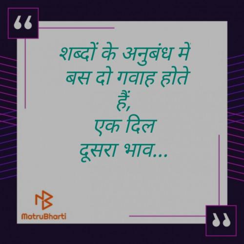 Divya Sharma की लिखीं बाइट्स