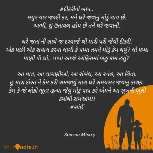 Gujarati Microfiction status by SIMRAN.... on 27-Sep-2019 07:03am | Matrubharti
