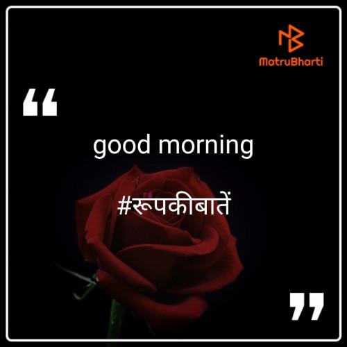 English Blog status by Roopanjali singh parmar on 27-Sep-2019 07:28am | Matrubharti