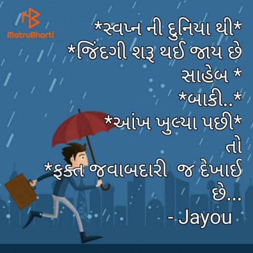 Gujarati Quotes status by Gadhadara Jayou on 27-Sep-2019 09:18:42am | Matrubharti