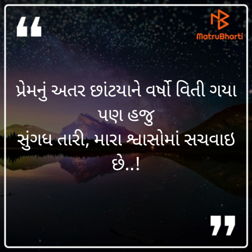 Quotes, Poems and Stories by Sandeep Patel | Matrubharti