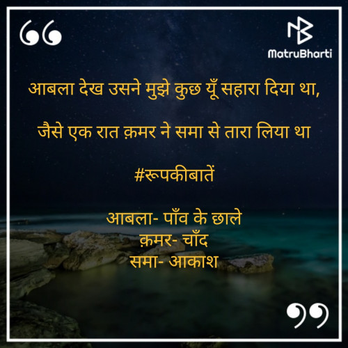 English Shayri status by Roopanjali singh parmar on 27-Sep-2019 11:06pm | Matrubharti
