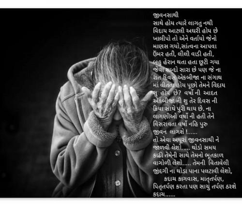 ગુજરાતી ગાંધીગીરી સ્ટેટ્સ   ગુજરાતી સોશલ નેટવર્ક । માતૃભારતી