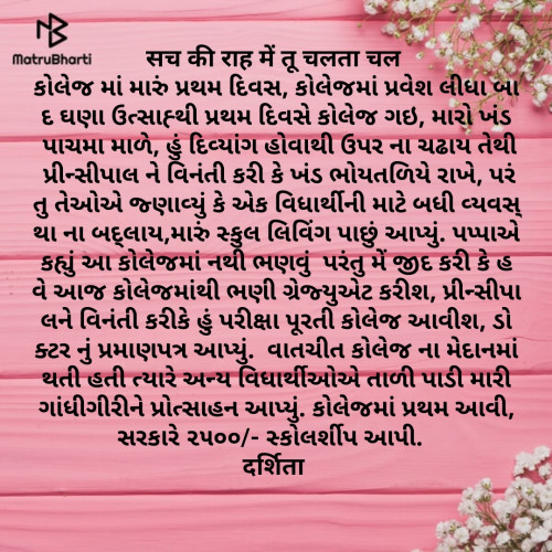 Post by Darshita Babubhai Shah on 28-Sep-2019 07:19am
