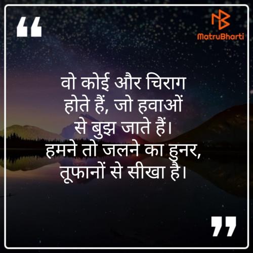 Tara Gupta की लिखीं बाइट्स