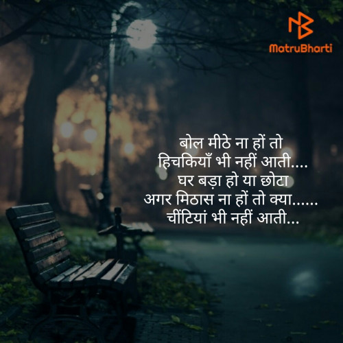 Hindi Thought status by priya soni on 29-Sep-2019 12:20pm | Matrubharti