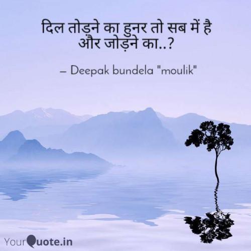 English Questions status by Deepak Bundela Moulik on 29-Sep-2019 06:05:00pm | Matrubharti