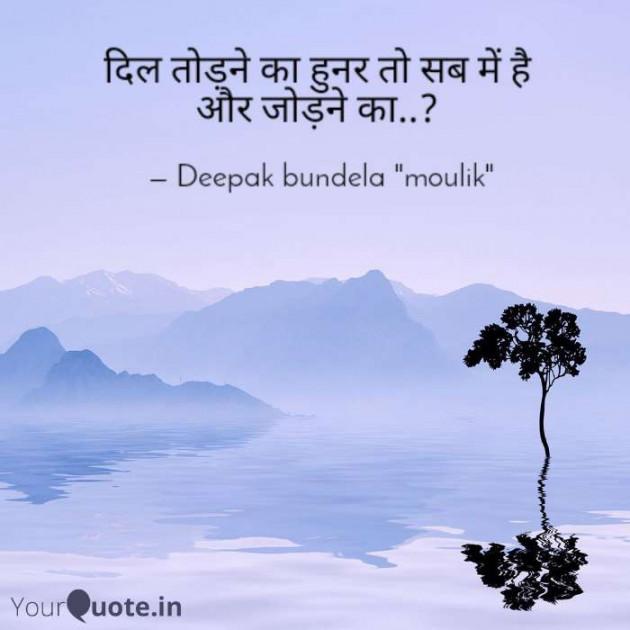 Post by Deepak Bundela AryMoulik on 29-Sep-2019 06:05pm