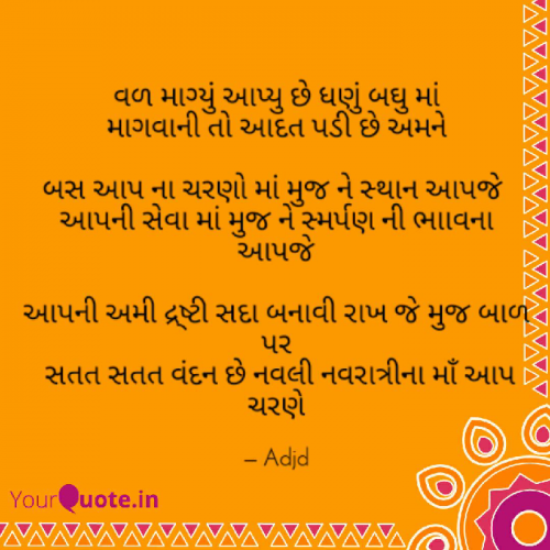 Quotes, Poems and Stories by Jaydipdhokiya | Matrubharti