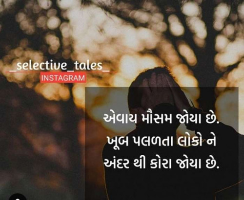 Quotes, Poems and Stories by Jasmin Mistry Jasmin Mistry | Matrubharti